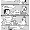 【4コマまんが】イタリア人はチャラくない??(前編)