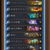 Hearthstoneに新拡張がきました!