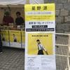 ビクターロック祭り2016大阪秋の陣で星野源!