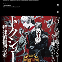 【NOVEL 0】吉野茉莉著『トクシュー! ―特殊債権回収室―』公式連載スタート!