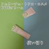 【使い切り】フェリーチェ・トコワ・コスメ UVPFクリームは体用に使用【どうする次の体用日焼け止め】