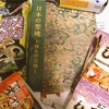 次郎太刀を見に名古屋の熱田神宮宝物館に行ってきた