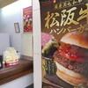 ロッテリア期間限定「松阪牛バーガー」を食べてきた。2,000円のハンバーガーなんだぜ。
