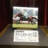 JRA 穴馬予想【クインーンステークス&アイビスサマーダッシュ】7月30日(日)