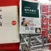 月曜14週 ニューヨークアートシーンと中国現代アート