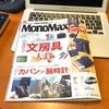【特集!文房具大賞】MonoMax2021年2月号は、新時代の「傑作文房具」を一挙公開します