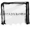 氷漬け罪の雪女と氷精霊との出会い ダブモン!!6話/10