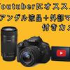 Youtuber必見!Youtuberにお勧めのカメラ 外部マイク付き、バリアングル液晶などなど...