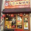 【台北の阿Qが東京に】阿Q麺館へ行ってきたよ