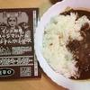 激辛だけど美味しい、富山発レトルトカレーのタージ・マハールオリジナルカリーソース、ブラックカシミール・カリー