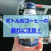 ボトル缶コーヒーの漏れに注意!