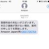 Amazon Japanからの詐欺SMSがきた。