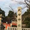 武田神社と信玄餅