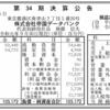 株式会社帝国データバンク 第34期決算公告