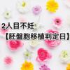 2人目不妊【胚盤胞移植判定日】
