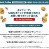 ああああアマゾンブラックフライデーえええ!!! 10万円のグラボをポチったぜ!