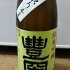 〈26〉【日本酒の記録】豊国 純米吟醸(中取り本生)透明で硬質な雫と適度な甘味旨味
