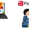 PayPay(ペイペイ)とPaypal(ペイパル)違うサービス!ややこしいので整理して紹介します