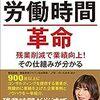 働き方改革の立役者、小室淑恵さんの国会でのプレゼンがスゴイ