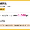 【ハピタス】楽天銀行 口座開設が1,000ポイント(1,000円)にアップ!