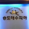 """釜山地元民から愛されるオーシャンビューのチムチルバン""""ソンドヘスピア"""""""