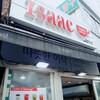 トーストのチェーン店ISAAC(イサック)トーストに行ってみました!