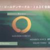 【アメプラ様様!シャングリラ上級会員を獲得】ついにゴールデンサークル・JADE会員証が届きました☆