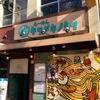 【今週のラーメン2588】 キラメキノトリ (京都・河原町丸太町) 鶏白湯ラーメン小