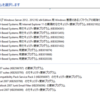 【Windows Update】2015年2月の不具合情報など【定例+臨時】