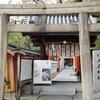 不思議な伝説のある『信太森葛葉稲荷神社』