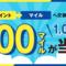 【ANA】抽選で1,000名に1,000マイルプレゼント!Tポイント交換キャンペーン