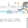 ヘッダーを描いてもらってブログの女子力爆上がり中