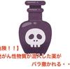 【危険!!】 発がん性物質が混入した薬がバラ撒かれる・・・