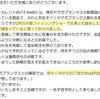 \(^o^)/オワタ 85TZ nano
