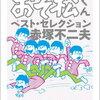 おそ松くんベスト・セレクション (ちくま文庫)