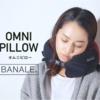【旅にまつわる話】旅の枕問題|バナーレ オムニピロー