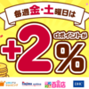 【dポイント】買い物は毎週おトクなd曜日に!+2%の還元を受けよう!