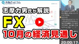 【セミナー】10月の経済見通し「志摩力男氏」 2020/10/6