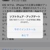 iOS14めぇぇ。