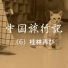 【中国旅行記 NO.6】海外旅行のトラブルと再びの桂林