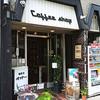 珈琲舎 オットー / 札幌市中央区南2条西5丁目
