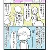 【HSP漫画】人の気持ちを察する能力の良し悪し