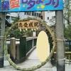 七夕に7つの茅の輪をくぐり「星合の池」へ ~大阪天満宮の茅の輪くぐり