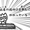 出産(レース)の成功は旦那氏にかかっている!【漫画】