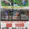 【MTG】ホビーショップで土地オリパ購入と開封結果
