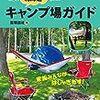 【キャンプ下見】深川市鷹泊自然公園 昔ながらのキャンプ場でした!!炊事場、水洗トイレあり