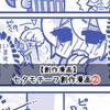 【創作漫画】七夕嫌いな妖怪!サダニャン第2話「人間界でイタズラするニャ!」