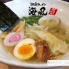 ※閉店しました【食】江ノ島にラーメン屋新規オープン「海風」