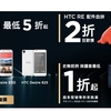 8/1~8/31 台湾HTC eShopにて端末やアクセサリーが90%OFFから入手可能!