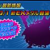 【KHUX】2周年直前!新EXメダルは・・・アヴァ様?